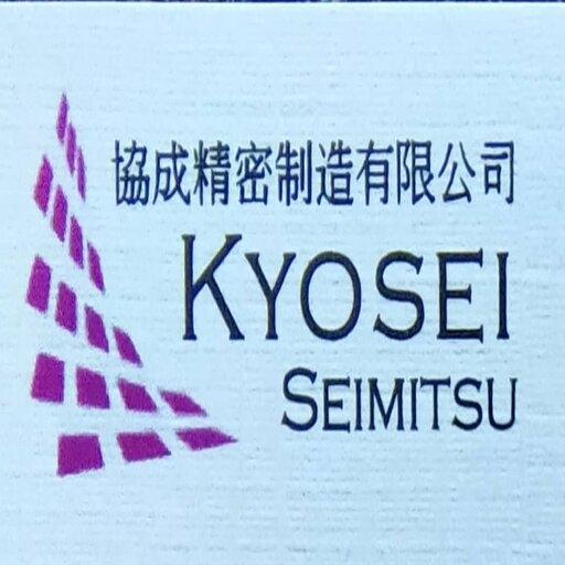 KYOSEI SEIMITSU MANUFACTURING SDN BHD